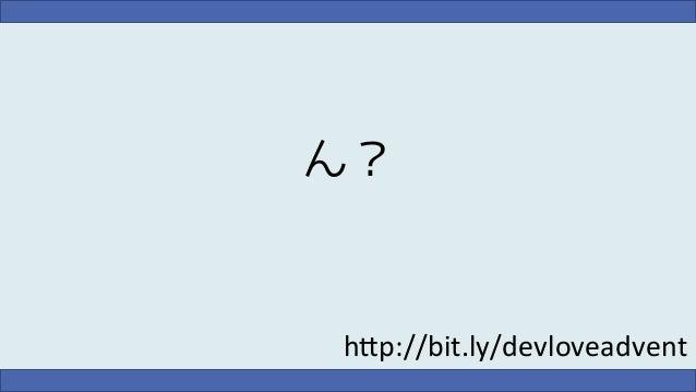 """ん?  h""""p://bit.ly/devloveadvent"""