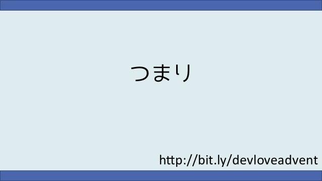 """つまり  h""""p://bit.ly/devloveadvent"""