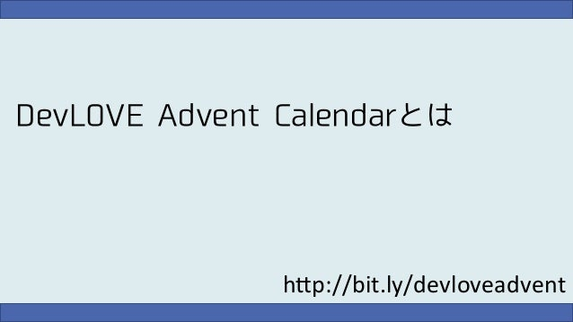 "DevLOVE Advent Calendarとは  h""p://bit.ly/devloveadvent"