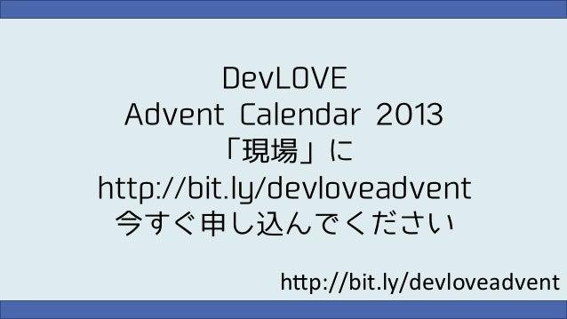 20131109 DevLOVE AdventCalendar 2013 Lightning Talks Slide 3