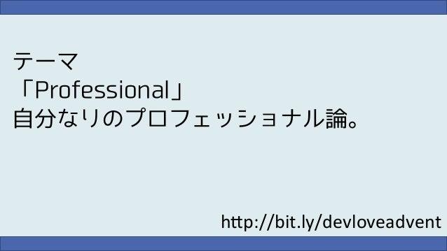 """テーマ 「Professional」 自分なりのプロフェッショナル論。  h""""p://bit.ly/devloveadvent"""