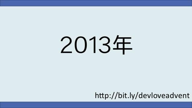 "2013年 h""p://bit.ly/devloveadvent"