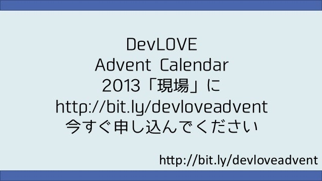 """DevLOVE Advent Calendar 2013「現場」に http://bit.ly/devloveadvent 今すぐ申し込んでください h""""p://bit.ly/devloveadvent"""
