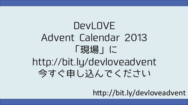 """DevLOVE Advent Calendar 2013 「現場」に http://bit.ly/devloveadvent 今すぐ申し込んでください h""""p://bit.ly/devloveadvent"""