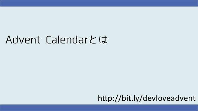 "Advent Calendarとは  h""p://bit.ly/devloveadvent"