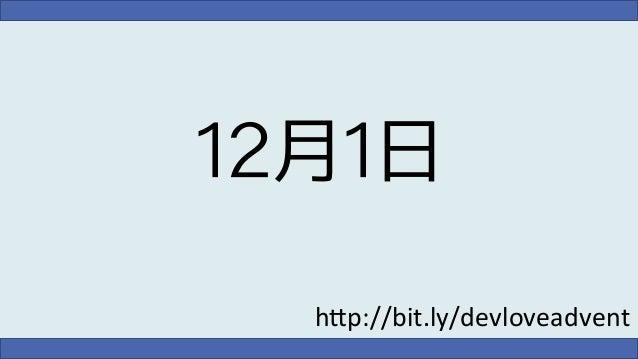 "12月1日 h""p://bit.ly/devloveadvent"