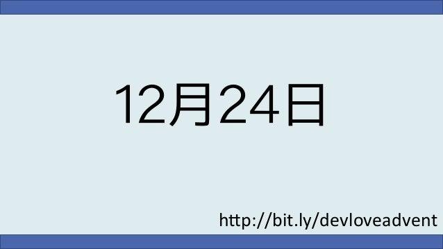 "12月24日 h""p://bit.ly/devloveadvent"