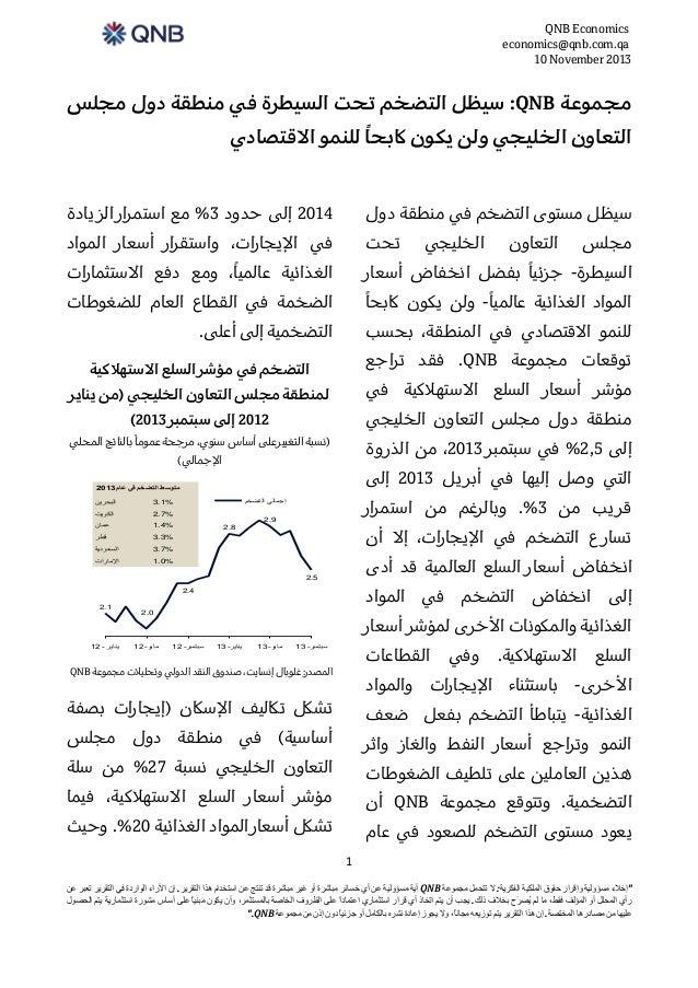 QNB Economics economics@qnb.com.qa 3102 10 November  مجموعة  :QNBسيظل التضخم تحت السيطرة في منطقة دول مجلس...
