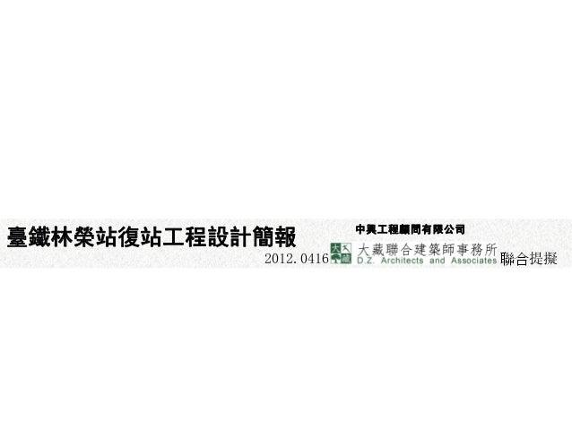 臺鐵林榮站復站工程設計簡報 2012.0416  中興工程顧問有限公司  聯合提擬