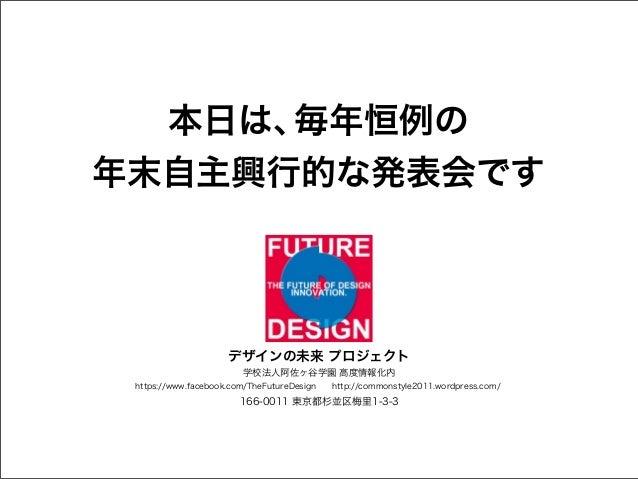 本日は、 毎年恒例の 年末自主興行的な発表会です  デザインの未来 プロジェクト 学校法人阿佐ヶ谷学園 高度情報化内 https://www.facebook.com/TheFutureDesign  http://commonstyle201...