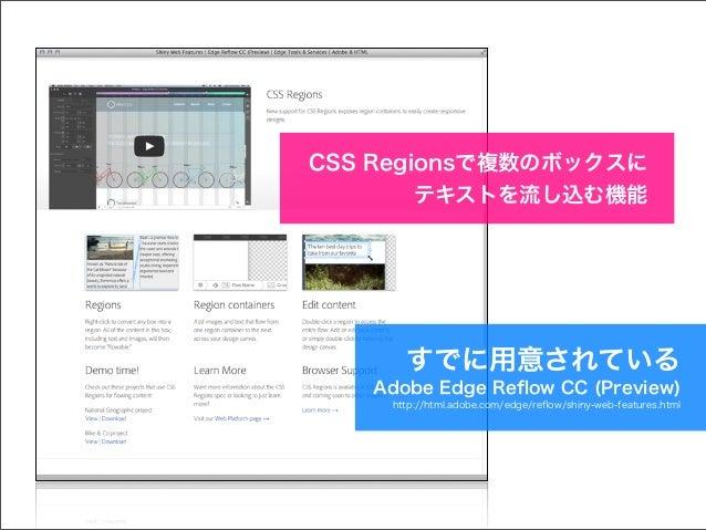 (講演前)HTML5とEPUB 3による電子出版の最先端事例