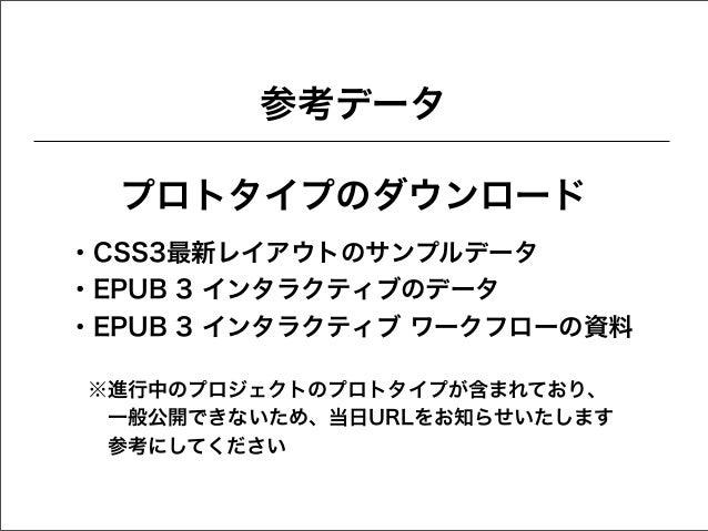 参考データ プロトタイプのダウンロード ・CSS3最新レイアウトのサンプルデータ ・EPUB 3 インタラクティブのデータ ・EPUB 3 インタラクティブ ワークフローの資料 ※進行中のプロジェクトのプロトタイプが含まれており、 一般公開で...