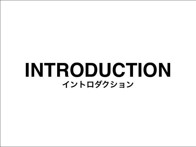 INTRODUCTION イントロダクション