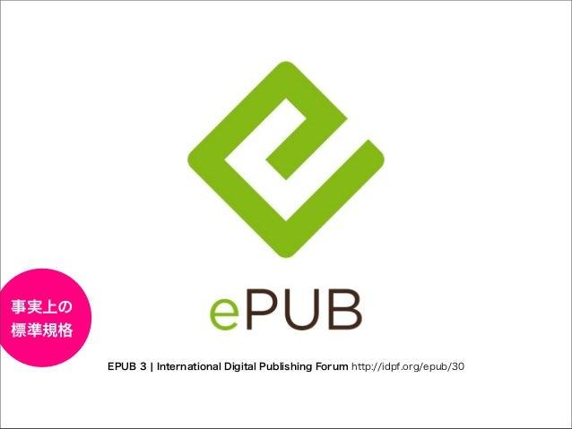 事実上の 標準規格 EPUB 3 ¦ International Digital Publishing Forum http://idpf.org/epub/30