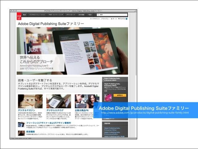 Adobe Digital Publishing Suiteファミリー http://www.adobe.com/jp/products/digital-publishing-suite-family.html
