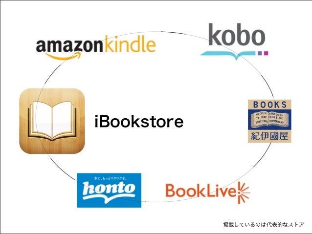 iBookstore  掲載しているのは代表的なストア
