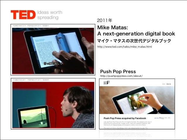 2011年  Mike Matas: A next-generation digital book マイク・マタスの次世代デジタルブック http://www.ted.com/talks/mike_matas.html  Push Pop Pr...