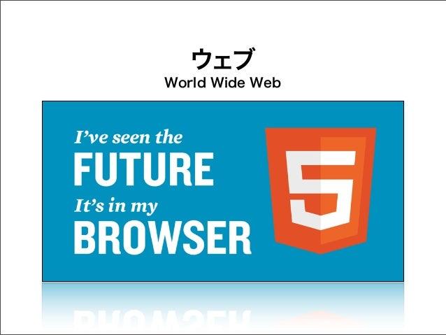 ウェブ World Wide Web
