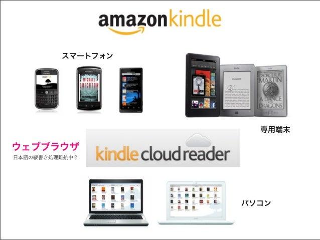 スマートフォン  専用端末  ウェブブラウザ 日本語の縦書き処理難航中?  パソコン