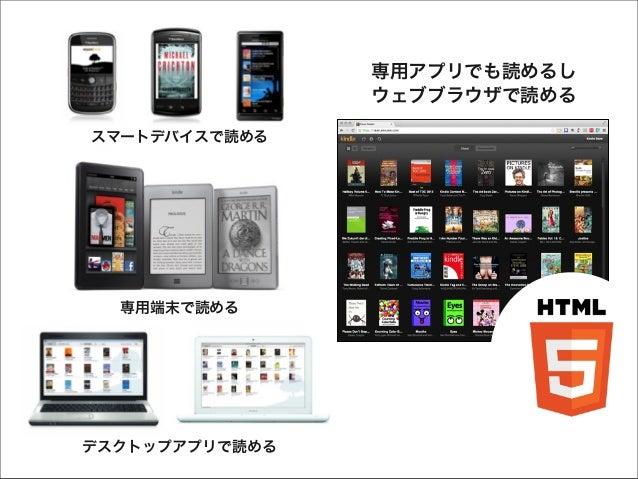 専用アプリでも読めるし ウェブブラウザで読める スマートデバイスで読める  専用端末で読める  デスクトップアプリで読める