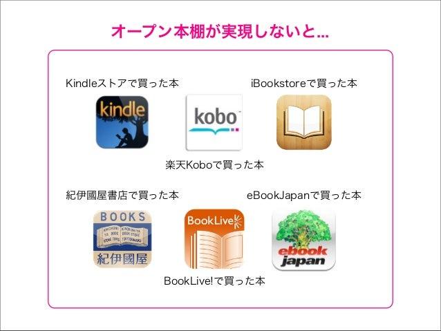 オープン本棚が実現しないと... Kindleストアで買った本  iBookstoreで買った本  楽天Koboで買った本 紀伊國屋書店で買った本  eBookJapanで買った本  BookLive!で買った本