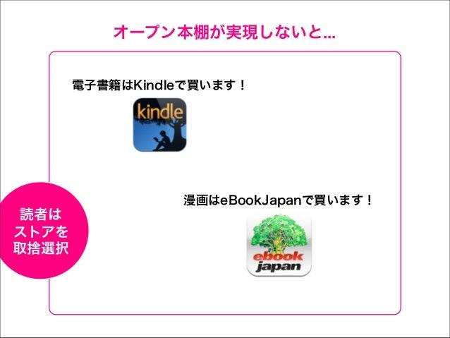 オープン本棚が実現しないと... 電子書籍はKindleで買います!  漫画はeBookJapanで買います!  読者は ストアを 取捨選択