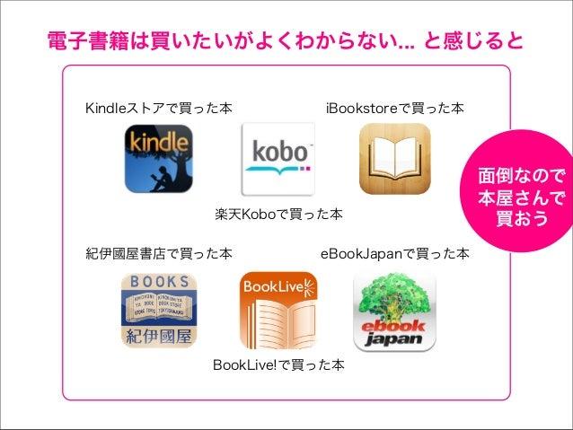 電子書籍は買いたいがよくわからない... と感じると Kindleストアで買った本  iBookstoreで買った本  楽天Koboで買った本 紀伊國屋書店で買った本  eBookJapanで買った本  BookLive!で買った本  面倒なの...