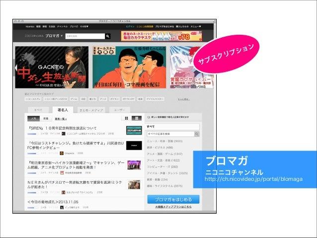 ン ショ プ  リ  スク ブ  サ  ブロマガ ニコニコチャンネル http://ch.nicovideo.jp/portal/blomaga