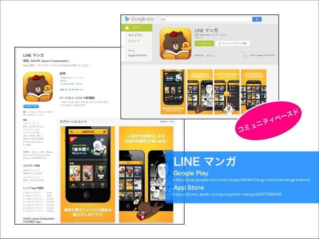 ド ース ベ ティ  ニ  ュ コミ  LINE マンガ Google Play https://play.google.com/store/apps/details?id=jp.naver.linemanga.android  App Sto...