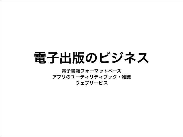 電子出版のビジネス 電子書籍フォーマットベース アプリのユーティリティブック・雑誌 ウェブサービス