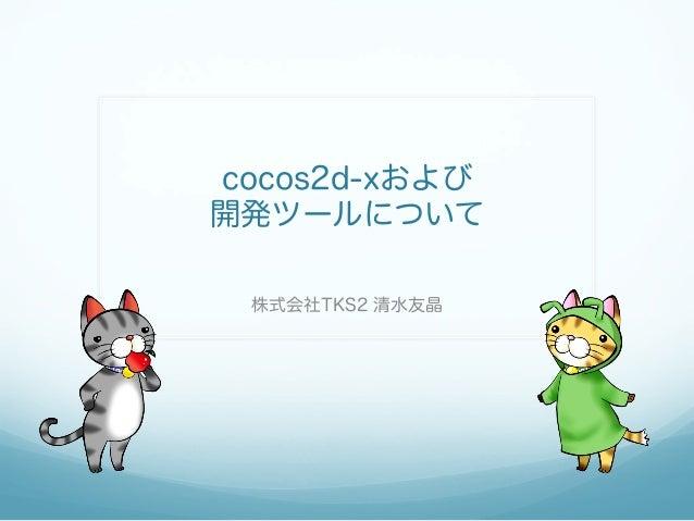 cocos2d-xおよび 開発ツールについて 株式会社TKS2 清水友晶