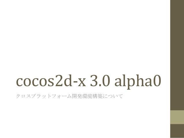 cocos2d-‐x  3.0  alpha0   クロスプラットフォーム開発環境構築について
