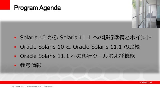 Oracle Solaris 10 から Oracle Solaris 11 1 への移行準備とポイント