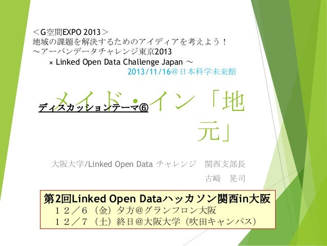 <G空間EXPO 2013> 地域の課題を解決するためのアイディアを考えよう! ~アーバンデータチャレンジ東京2013 × Linked Open Data Challenge Japan ~ 2013/11/16@日本科学未来館  メイド・イ...