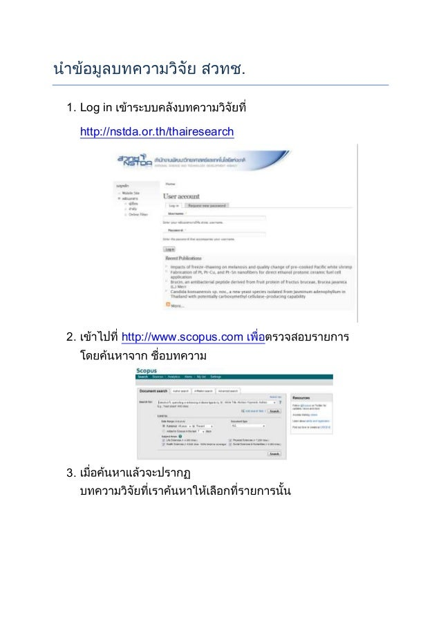 . 1. Log in http://nstda.or.th/thairesearch  2.  3.  http://www.scopus.com