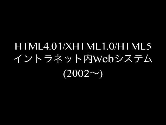 HTML4.01/XHTML1.0/HTML5 イントラネット内Webシステム (2002∼)