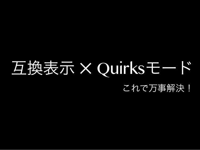 互換表示 ✕ Quirksモード  これで万事解決!