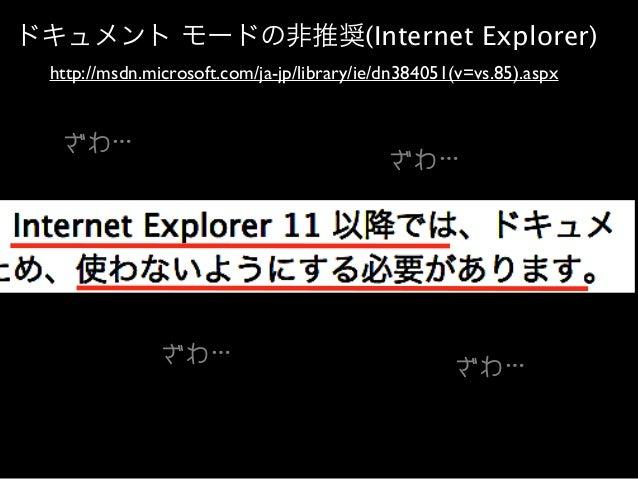 ドキュメント モードの非推奨(Internet Explorer) http://msdn.microsoft.com/ja-jp/library/ie/dn384051(v=vs.85).aspx  ざわ…  ざわ…  ざわ…  ざわ…