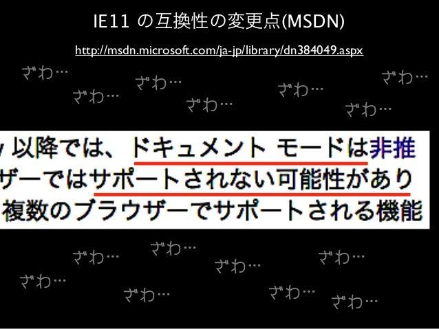 IE11 の互換性の変更点(MSDN) http://msdn.microsoft.com/ja-jp/library/dn384049.aspx  ざわ… ざわ…  ざわ… ざわ…  ざわ… ざわ…  ざわ…  ざわ…  ざわ…  ざわ…  ...