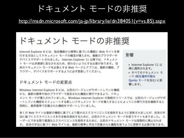 ドキュメント モードの非推奨 http://msdn.microsoft.com/ja-jp/library/ie/dn384051(v=vs.85).aspx