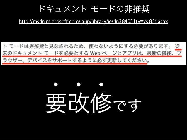 ドキュメント モードの非推奨 http://msdn.microsoft.com/ja-jp/library/ie/dn384051(v=vs.85).aspx  ・・・ 要改修です