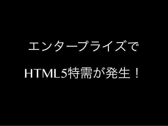 エンタープライズで HTML5特需が発生!