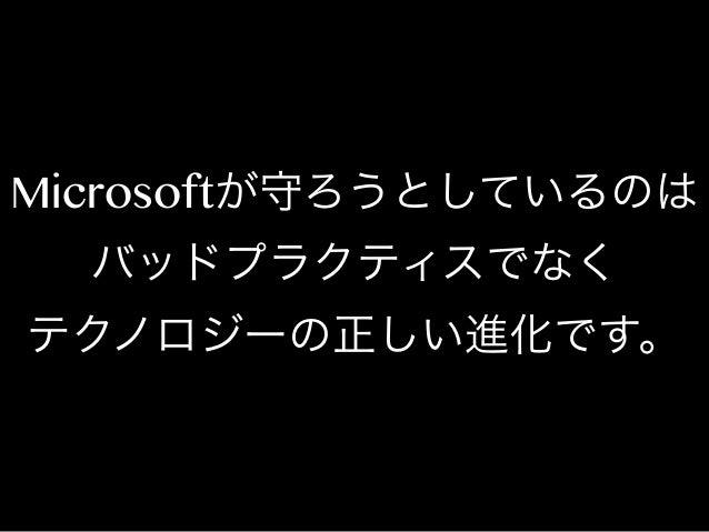 Microsoftが守ろうとしているのは バッドプラクティスでなく テクノロジーの正しい進化です。