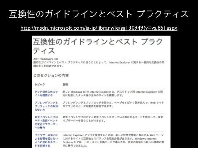 互換性のガイドラインとベスト プラクティス http://msdn.microsoft.com/ja-jp/library/ie/gg130949(v=vs.85).aspx