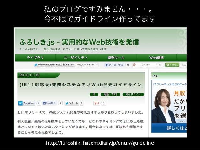 私のブログですみません・・・。 今不眠でガイドライン作ってます  http://furoshiki.hatenadiary.jp/entry/guideline