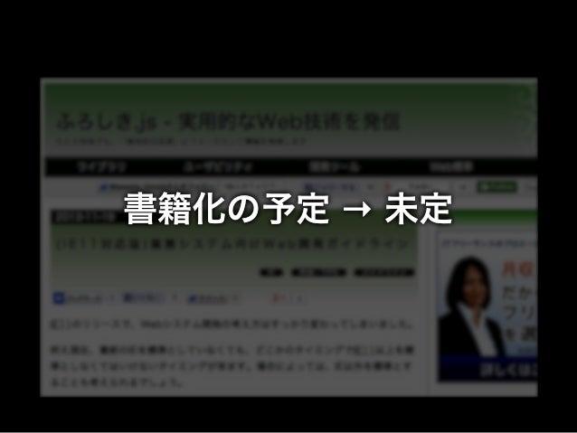 書籍化の予定 → 未定