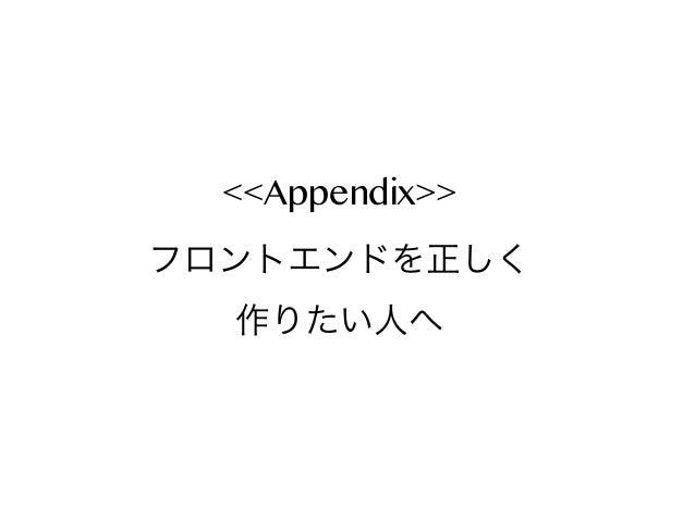<<Appendix>> フロントエンドを正しく 作りたい人へ