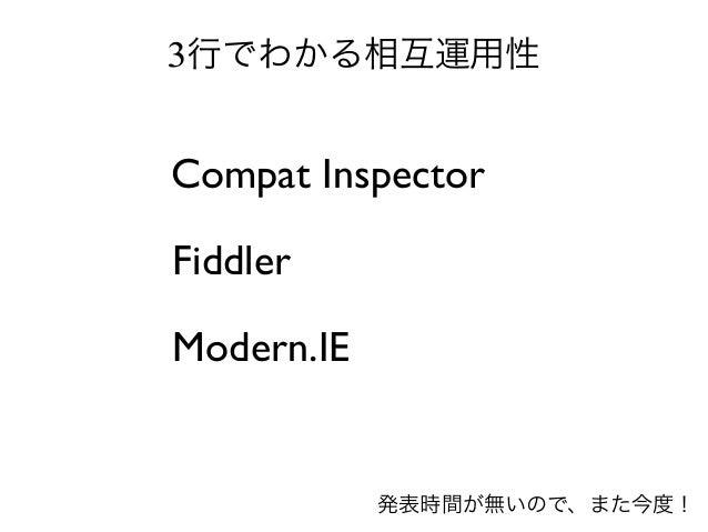 3行でわかる相互運用性  Compat Inspector Fiddler Modern.IE  発表時間が無いので、また今度!