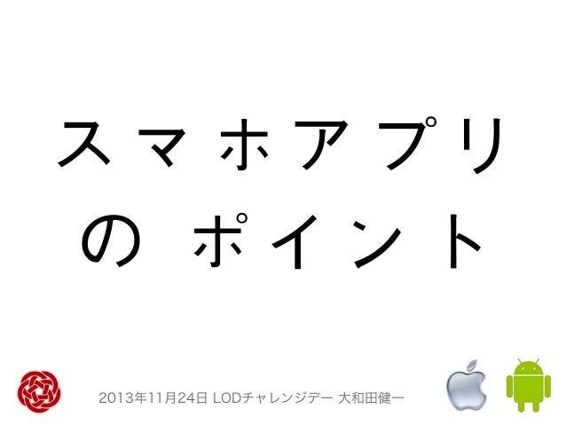 スマホアプリ の ポイント 2013年11月24日 LODチャレンジデー 大和田健一