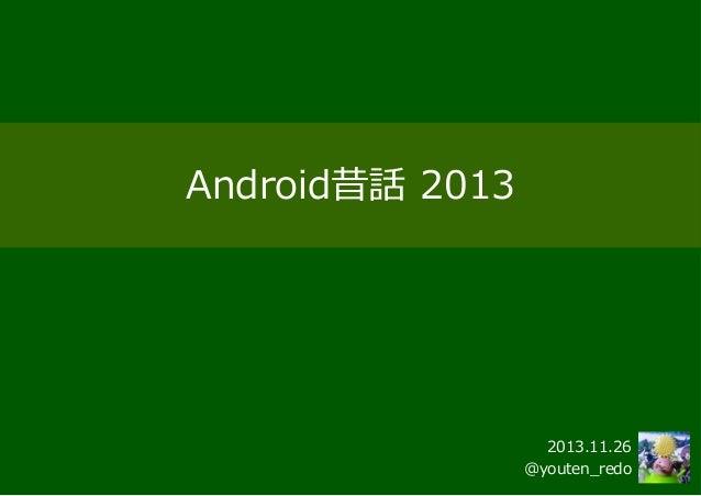 Android昔話 2013  2013.11.26 @youten_redo